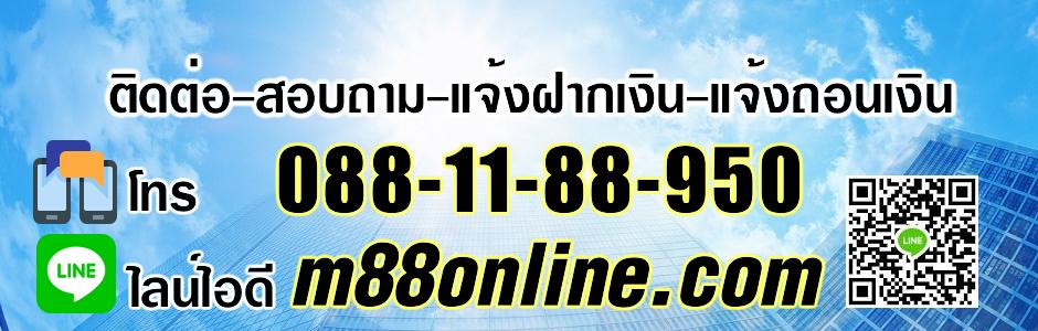 ติดต่อ สอบถาม แจ้งฝาก แจ้งถอน www.m88online.com แทงหวยไทย หวยลาว หวยเวียดนาม หวยฮานอย